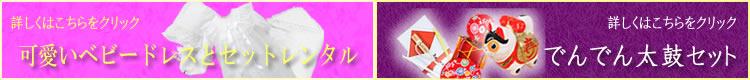 着物レンタル/お宮参りレンタル 着物