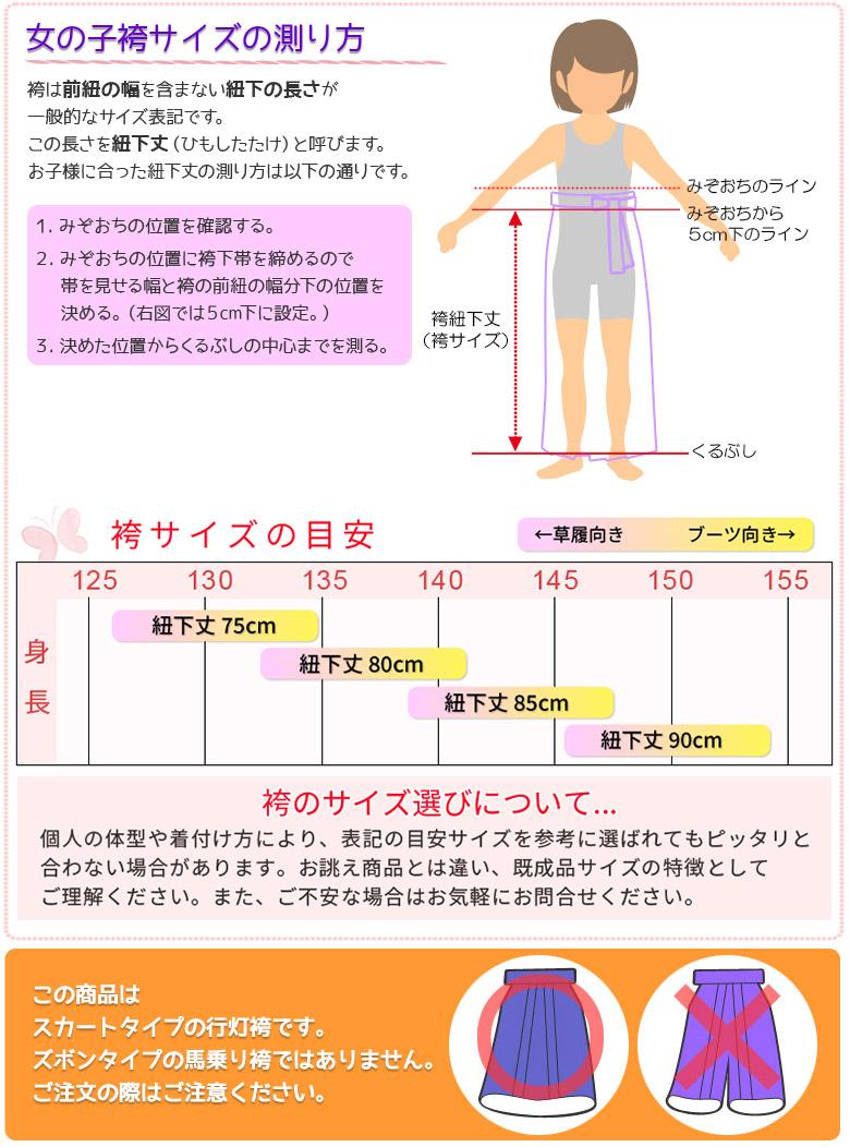 Jr女の子袴測り方