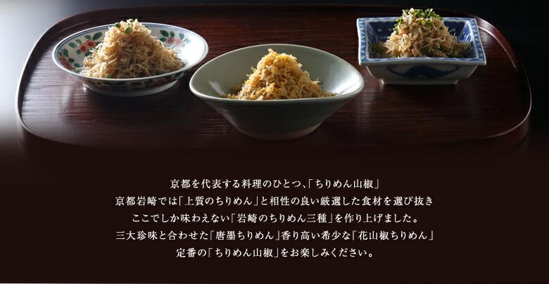 京都を代表する料理の1つ「ちりめん山椒」京都岩崎では「山椒」を基本に、選び抜いた食材と合わせたちりめん山椒に仕上げました。