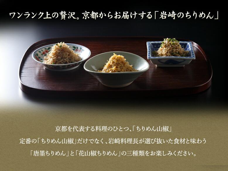 ワンランク上の贅沢。京都からお届けする格別なちりめん山椒。ここでしか味わえないちりめん山椒をお楽しみいただけます。