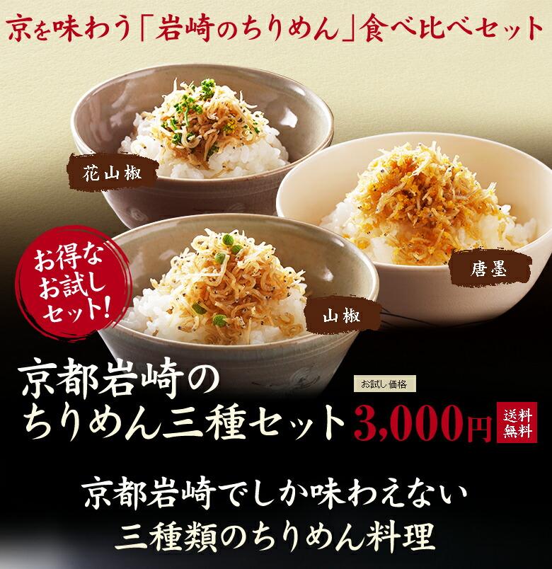 京都岩崎の希少なちりめん山椒を食べ比べ。京都岩崎でしか味わえない3種類のちりめん山椒