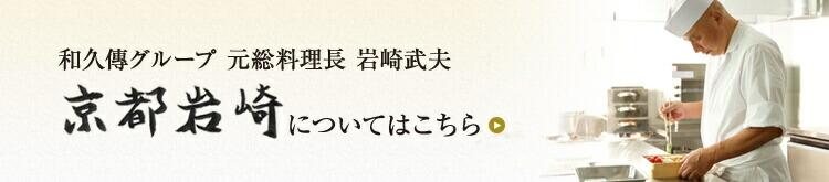 和久傳グループ元総料理長岩崎武夫 京都岩崎についてはこちら