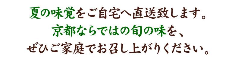 夏の味覚をご自宅へ直送致します。京都ならではの旬の味を、ぜひご家庭でお召し上がりください。