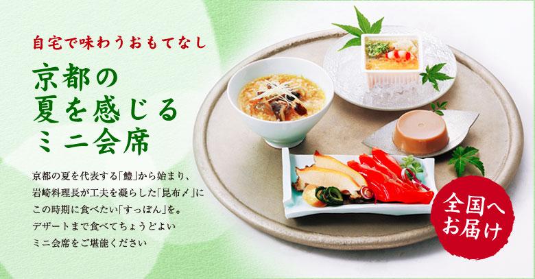 自宅で味わうおもてなし京都の夏を感じるミニ会席