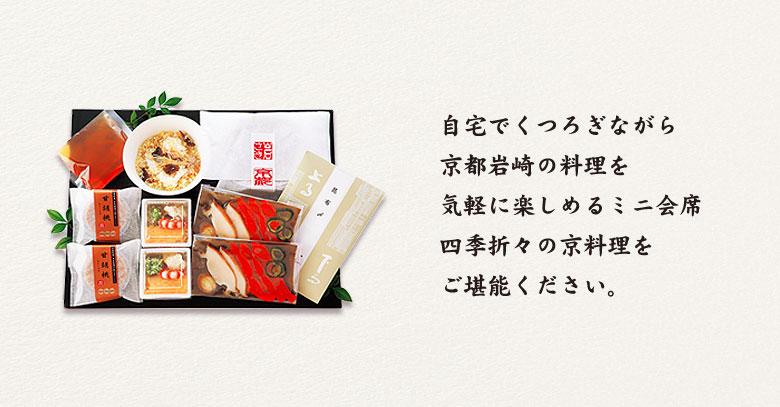 自宅でくつろぎながら京都岩崎の料理を気軽に楽しめるミニ会席四季折々の京料理をご堪能ください。