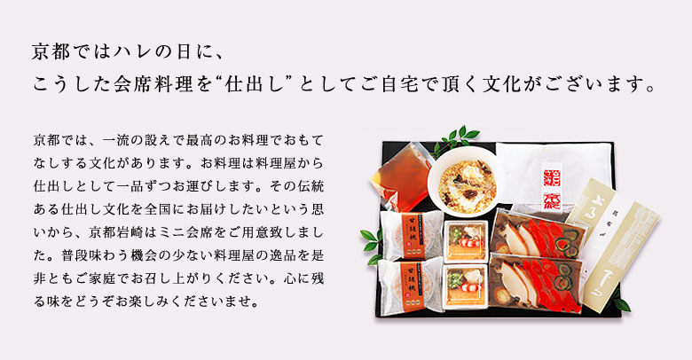 """京都ではハレの日に、こうした会席料理を""""仕出し""""としてご自宅で頂く文化がございます。"""