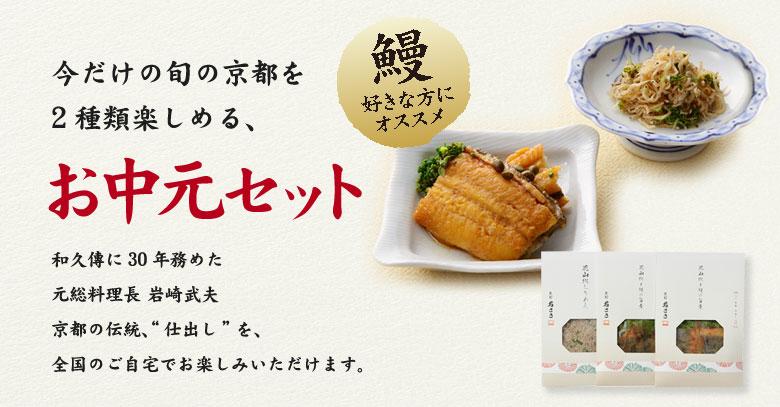 """今だけの旬の京都を2種類楽しめる、お中元セット。和久傳に30年務めた元総料理長 岩崎武夫 京都の伝統、""""仕出し""""を、全国のご自宅でお楽しみいただけます。"""