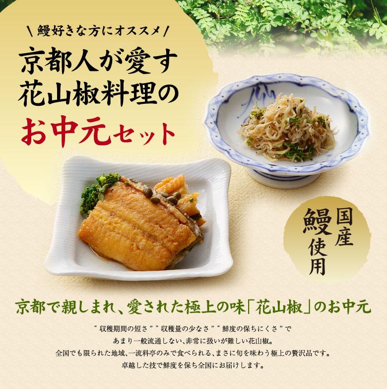 鰻好きな方にオススメ。京都人が愛す花山椒料理のお中元セット
