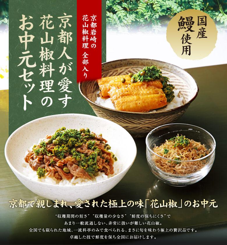 京都岩崎の花山椒料理 全部入り。京都人が愛す  花山椒料理のお中元セット。国産鰻使用