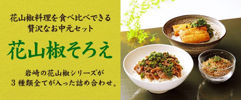 花山椒料理を食べ比べできる、贅沢なお中元セット。岩崎の花山椒シリーズが3種類全てが入った詰め合わせ。