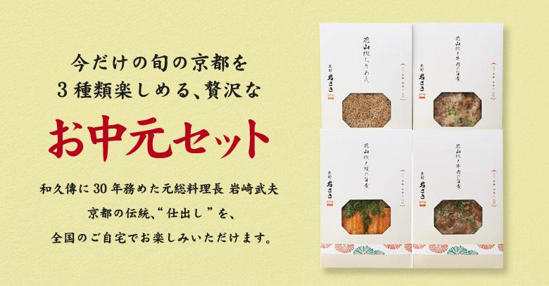 """今だけの旬の京都を3種類楽しめる、贅沢なお中元セット。和久傳に30年務めた元総料理長 岩崎武夫京都の伝統、""""仕出し""""を、全国のご自宅でお楽しみいただけます。"""