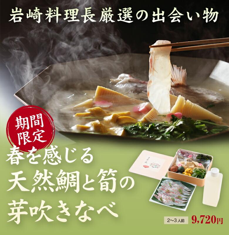 岩崎料理長厳選の出会い物