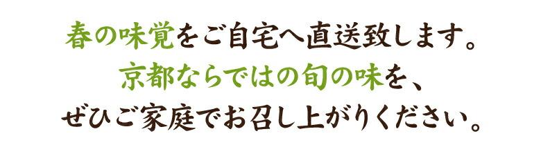 秋の味覚をご自宅へ直送致します京都ならではの旬の味をぜひご家庭でお召し上がりください
