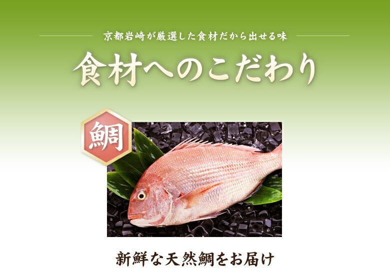 食材へのこだわり。天然鯛
