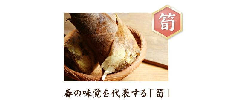 春の味覚を代表する「筍」