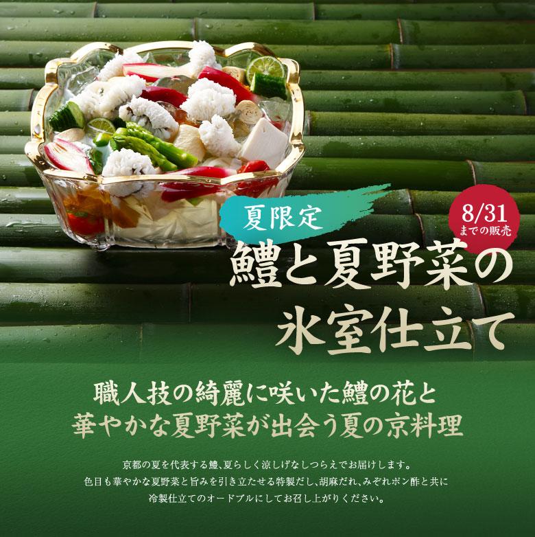 夏限定。鱧と夏野菜の氷室仕立て。職人技の綺麗に咲いた鱧の花と華やかな夏野菜が出会う夏の京料理