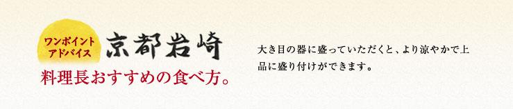 京都岩崎料理長のオススメの食べ方。大き目の器に盛っていただくと、より涼やかで上品に盛り付けができます。