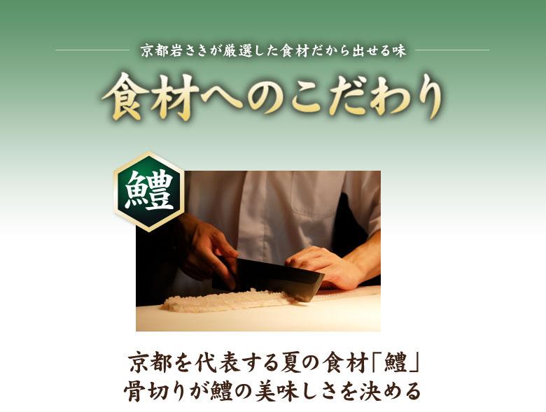 京都を代表する夏の食材「鱧」骨切りが鱧の美味しさを決める