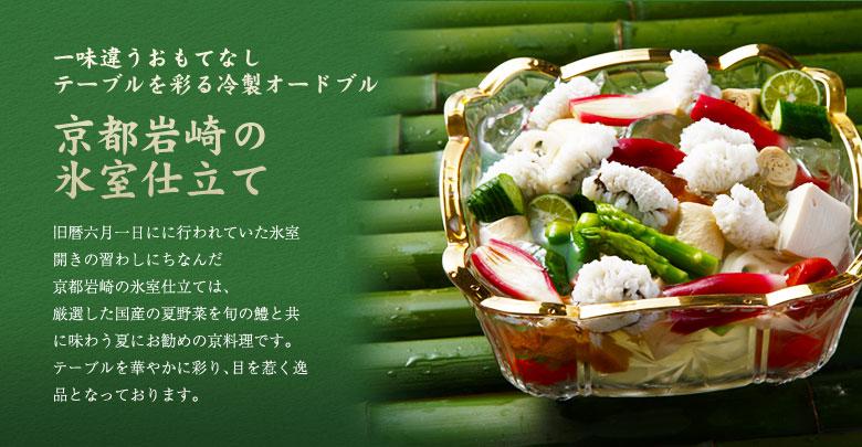 一味違うおもてなしテーブルを彩る冷製オードブル京都岩崎の氷室仕立て