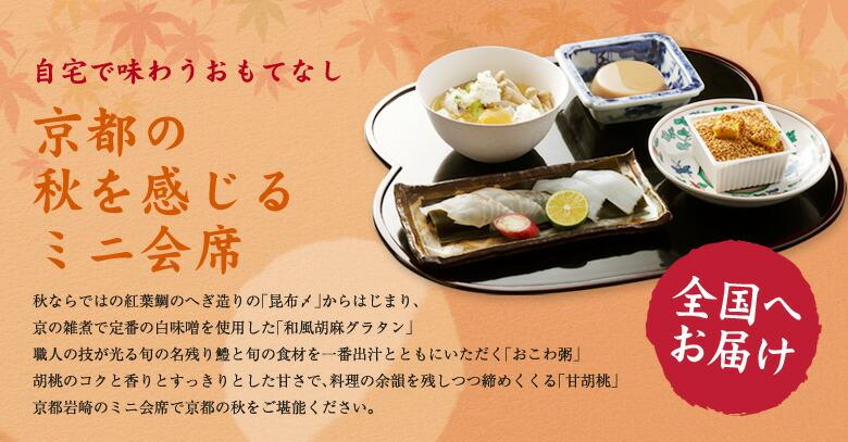 自宅で味わうおもてなし京都を感じるミニ会席
