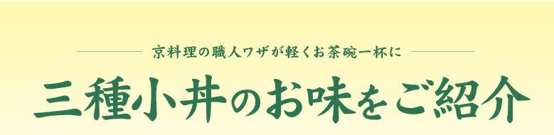 京料理の職人ワザが軽くお茶碗一杯に。三種小丼のお味をご紹介