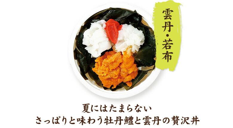 雲丹・若布。夏にはたまらない、さっぱりと味わう牡丹鱧と雲丹の贅沢丼
