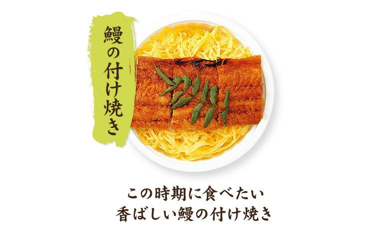 鰻の付け焼き。この時期に食べたい、香ばしい鰻の付け焼き