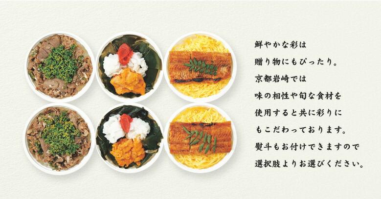 鮮やかな彩は贈り物にもぴったり。京都岩崎では味の相性や旬な食材を使用すると共に彩りにもこだわっております。熨斗もお付けできますので選択肢よりお選びください。