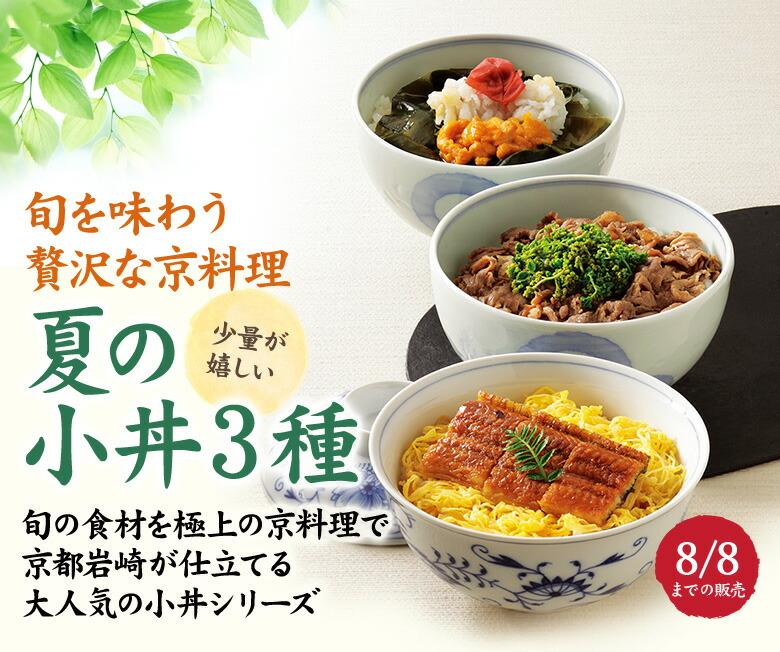 旬を味わう贅沢な京料理。夏の小丼3種。旬の食材を極上の京料理で京都岩崎が仕立てる大人気の小丼シリーズ