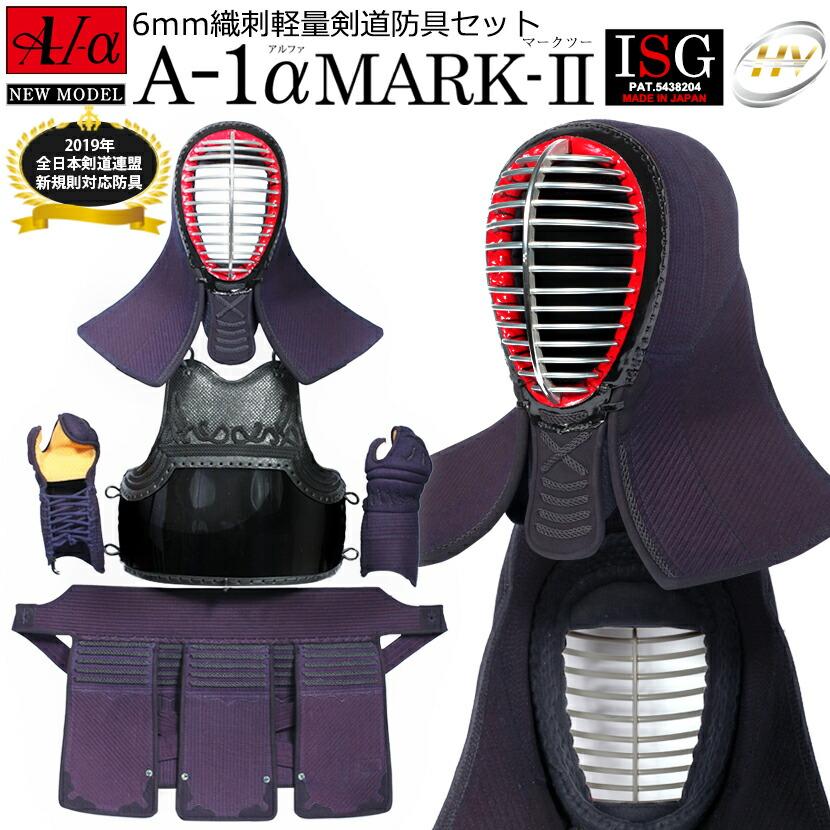 全剣連新規則対応 『A-1α MARK-2』