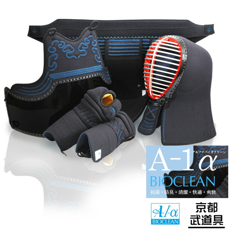 『A-1αバイオクリーン』剣道防具セット