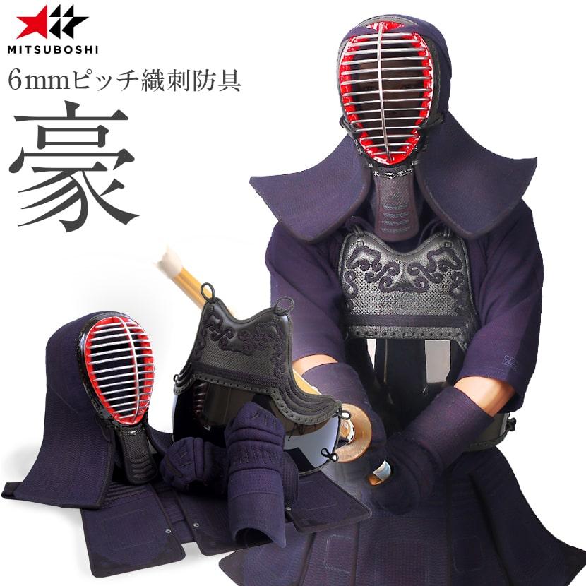 6ミリミシン刺剣道防具豪(ごう)