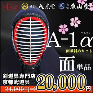 新入生応援特別価格A-1α面単品