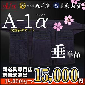 新入生応援特別価格A-1α垂単品
