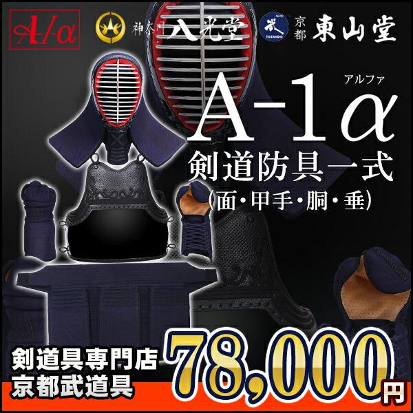 A-1α剣道防具セット