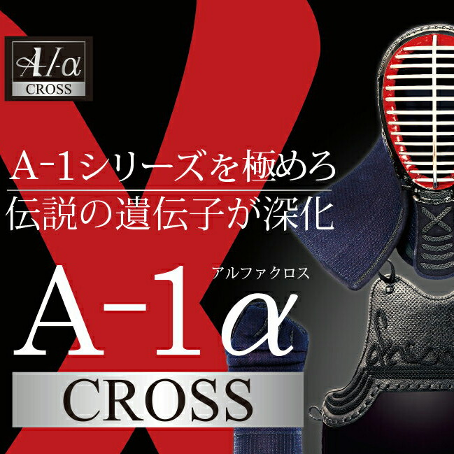 『A-1αCROSS』剣道防具セット