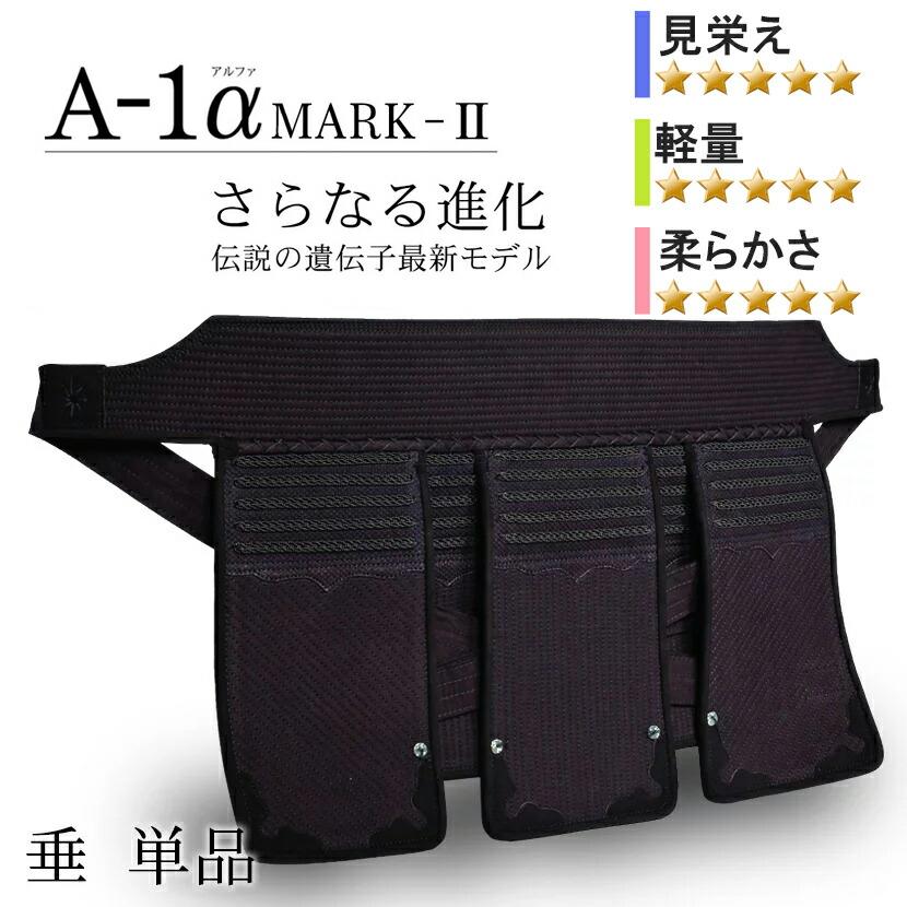 6mm織刺A-1α剣道防具垂