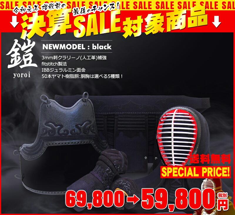 ニューモデル鎧ブラック3mmクラリーノ剣道防具セット