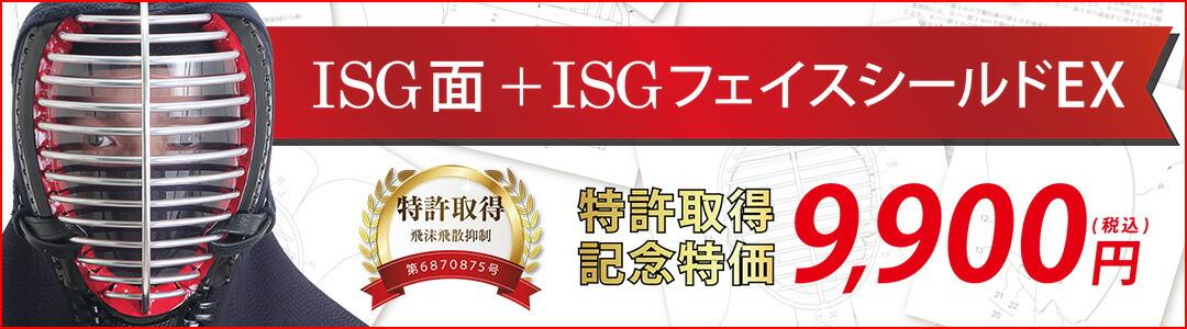 ISG面&ISGフェイスシールド
