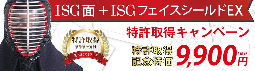 ISG面キャンペーン