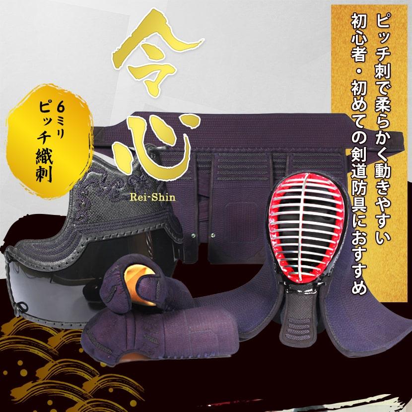 新入生剣道防具セット『令心』