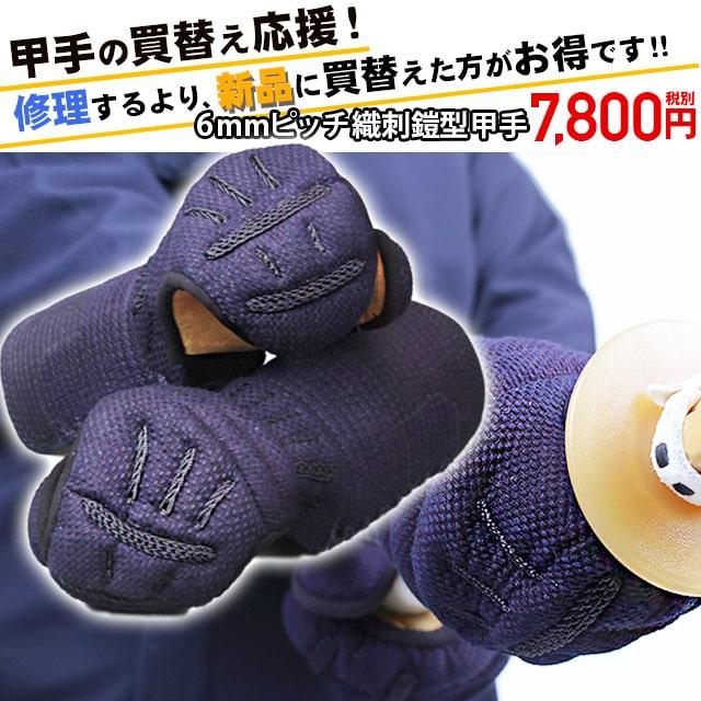 6ミリピッチ織刺鎧型甲手