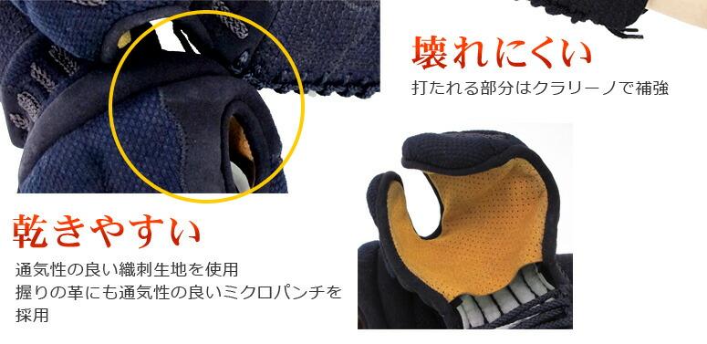 乾きやすい・通気性の良い織刺生地を使用、握りの革にも通気性の良いミクロパンチを採用・壊れにくい・打たれる部分はクラリーノで補強