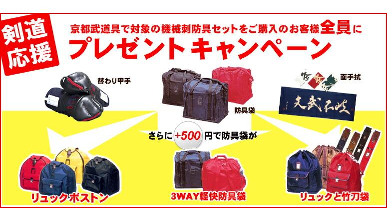 剣道応援プレゼントキャンペーン 京都武道具で対象の剣道防具セットをご購入のお客様全員に替え甲手+防具袋+面手拭をプレゼント