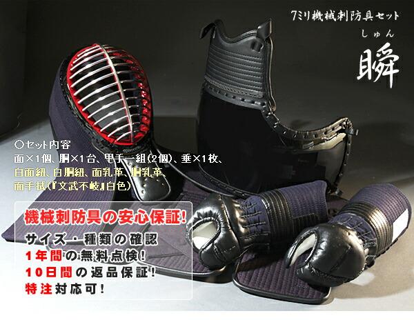 """""""瞬(しゅん)""""7ミリ機械刺剣道防具セット"""