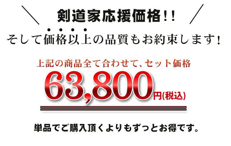 剣道家応援価格!!剣道防具セットは京都武道具で1番人気、さらにのデイリー、週間ランキングでもトップ人気の「飛鋼」です。