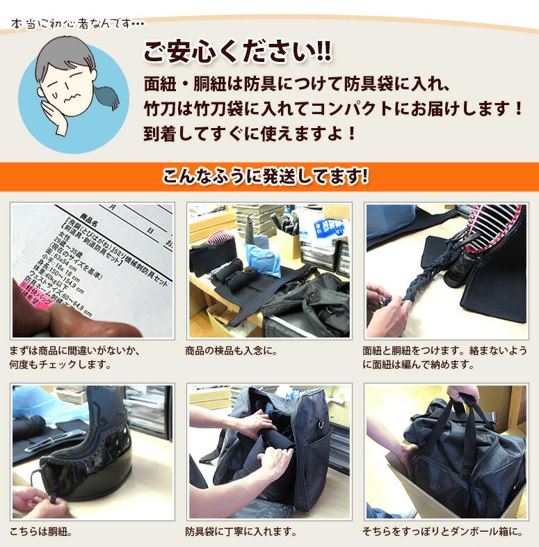 フルセットの剣道防具セットは面紐・胴紐を取り付けて防具袋に入れて発送します。