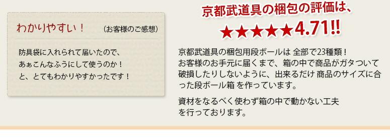 京都武道具の梱包用段ボールは全部で23種類!お客様のお手元に届くまで、箱の中で商品がガタついて破損したりしないように、出来るだけ商品のサイズに合った段ボール箱を作っています。