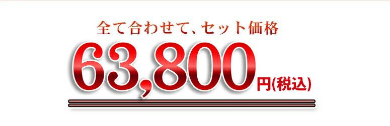 すべて合わせて防具フルセット価格58,000円+税
