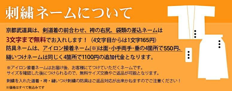 刺繍ネームについて 京都武道具では、剣道着の前合わせ、袴の右尻、袋類の差し込みネームを3文字まで無料でお入れいたします。